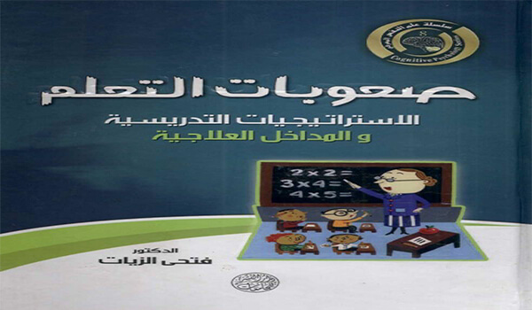 تحميل كتاب صعوبات التعلم -  د.مصطفى فتحي الزيات pdf