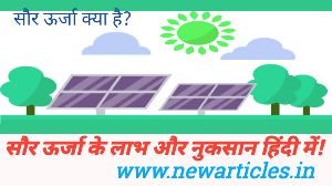 solar energy kya hai,www.newarticles.in