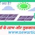 सौर ऊर्जा क्या है? सौर ऊर्जा के लाभ और नुकसान हिंदी में!