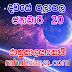 රාහු කාලය | ලග්න පලාපල 2020 | Rahu Kalaya 2020 |2020-01-20