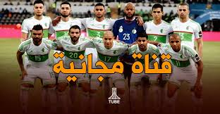 مباراة الجزائر وغامبيا مباشر تصفيات كأس الأمم الأفريقية لكرة القدم 2019