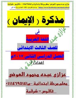 حمل أحدث مذكرة فى اللغة العربية للصف الثالث الابتدائى الترم الثانى ,للاستاذ عزازى عبده