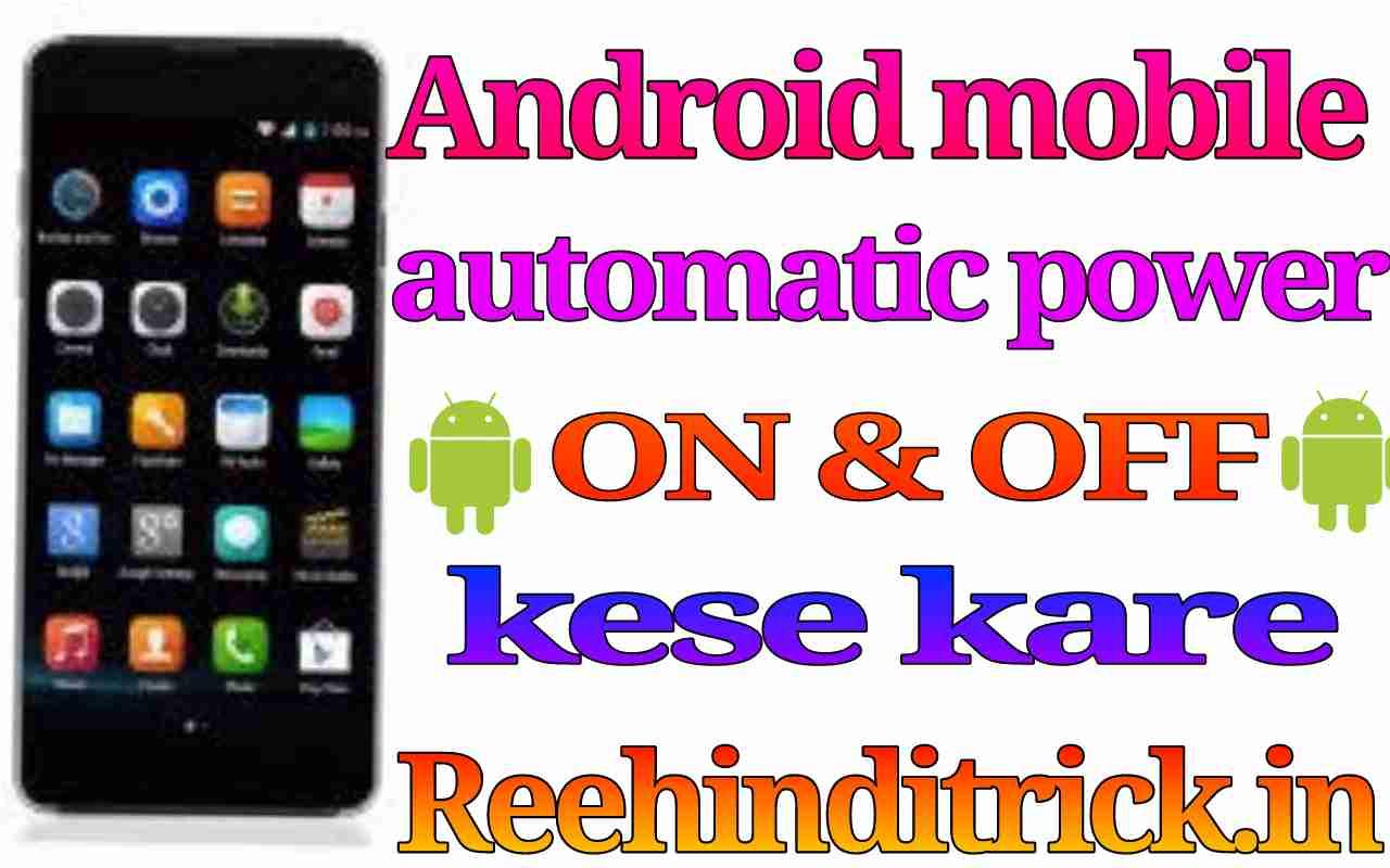 Gye Honge Ki Mobile | Asdela