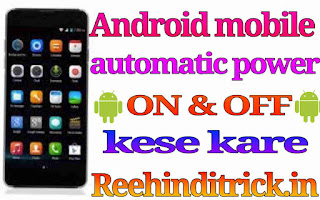 Android mobile automatic switch off or on kese kare 1