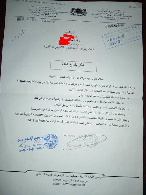 وزارة التربية الوطنية تفصل أول أستاذ متعاقد