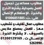 وظائف وسيط الاسكندرية يوم الجمعة - موقع عرب بريك