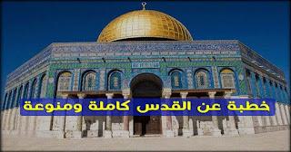 خطبة عن القدس كاملة ومنسقة 2018