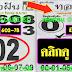 เลขเด็ด 3ตัวตรงๆ หวยซองทอฝัน งวดวันที่ 16/8/61