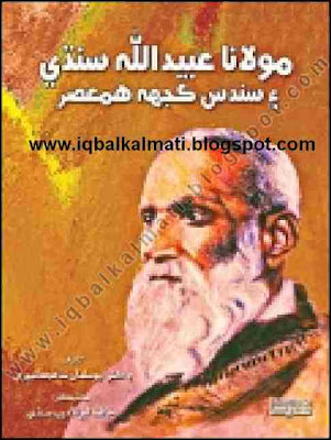 Molana Ubaidullah Sindhi Aen Sandas Kujh Hamasar