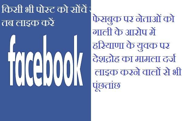 फेसबुक पर नेताओं को गाली के आरोप में हरियाणा के युवक पर देशद्रोह का मामला दर्ज