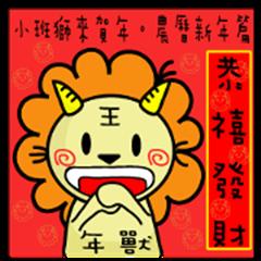 BEN LION CHINESE NEW YEAR STICKER VER.26