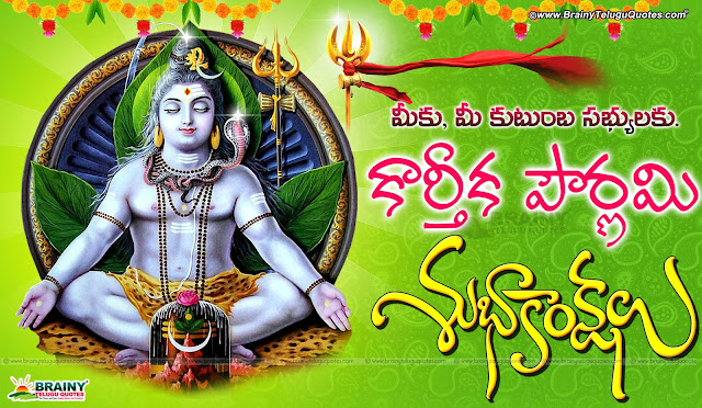 Karthika Deepam Wallpapers with Quotes  in Telugu, Online Telugu Karthika Deepam wallpapers with Quotes, Telugu Festival Greetings