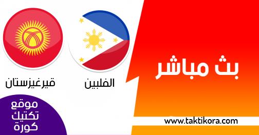 مشاهدة مباراة قيرغيزستان والفلبين بث مباشر لايف 16-01-2019 كأس اسيا 2019
