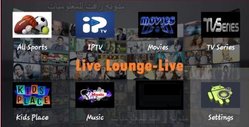 تحميل تطبيق live lounge 2019 لمشاهدة جميع القنوات المشفرة والرياضة