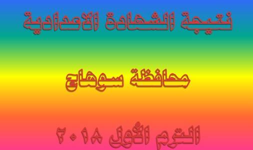 نتيجة الشهادة الاعدادية بمحافظة سوهاج الترم الأول 2018