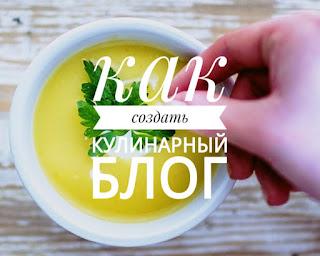 http://www.lalalatkes.com/2016/11/kak-sozdat-kulinarniy-blog.html