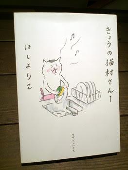 きょうの猫村さん