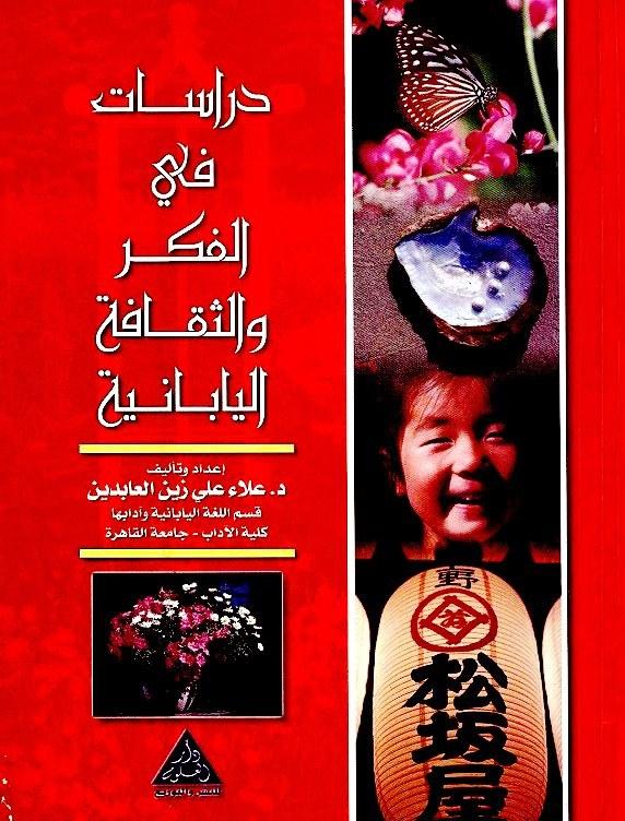 الفكر اليوناني والثقافة العربية pdf