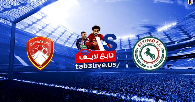 مشاهدة مباراة الإتفاق وضمك بث مباشر اليوم 2020/09/04 الدوري السعودي