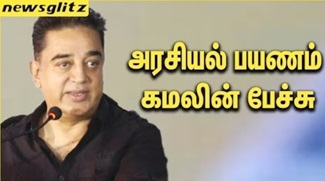 I will make INDIA Proud, Kamal Hassan Speech | Political Journey
