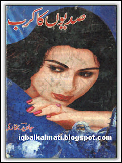 Sadiyon Ka Karb by Javed Bukhari Pdf Urdu Novel