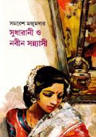 Sudharani O Nabin Sannasi by Samaresh Majumder