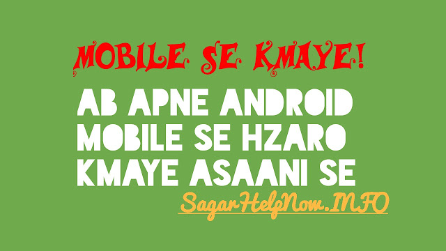 Mobile Se Paise kmaye latest trick 2018