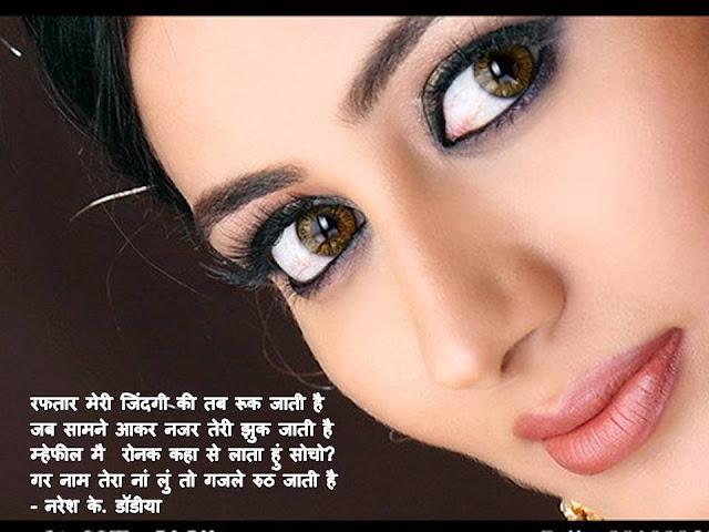 रफतार मेरी जिंदगी की तब रूक जाती है Hindi Muktak By Naresh K. Dodia