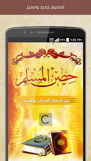 تطبيق حصن المسلم للأندرويد  Hisn Almuslim