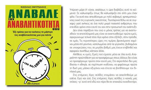Δωρεάν βιβλίο για την αναβολή της αναβλητικότητας από τον Success Coach, Νικόλα Σμυρνάκη