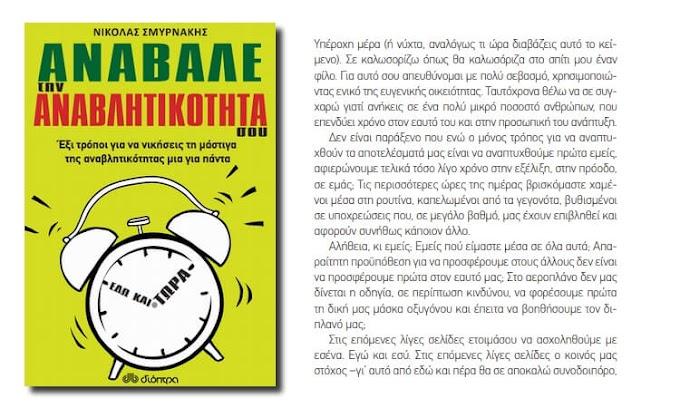 Δωρεάν Βιβλίο: «ΑΝΑΒΑΛΕ την ΑΝΑΒΛΗΤΙΚΟΤΗΤΑ σου» από τον Νικόλα Σμυρνάκη