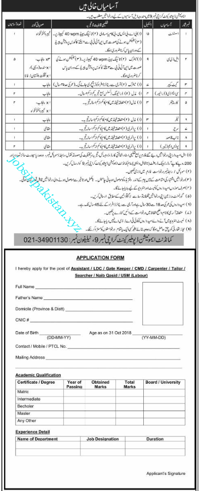 Advertisement for Ammunition Depot Karachi Jobs 2018