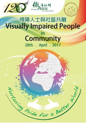 研討會推介 : 心光120週年慶 之 視障教育研究論壇