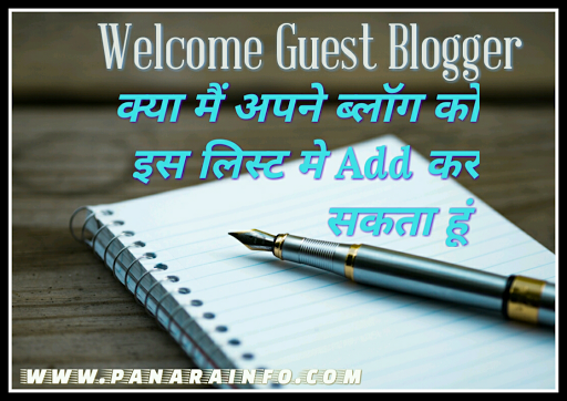 Hindi blogger guest post send blog list
