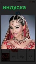 индуска в национальной одежде