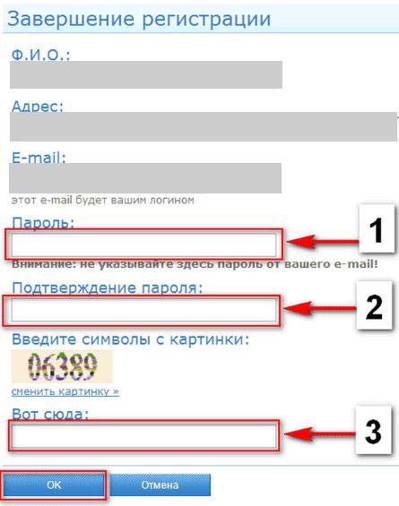 Завершение регистрации 2