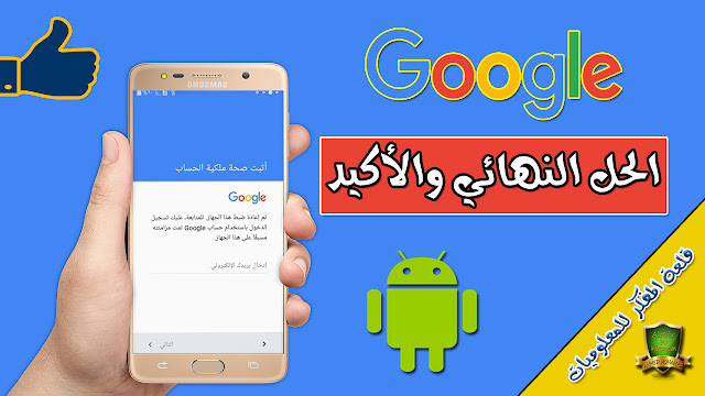Bypass FRP Google Account