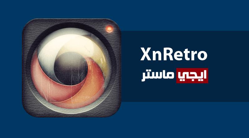 برنامج XnRetro لاضافة التأثيرات على الصور بإحترافية