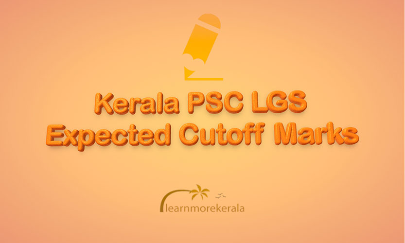 kerala psc last grade servants LGS examination expected cutoff marks 2018