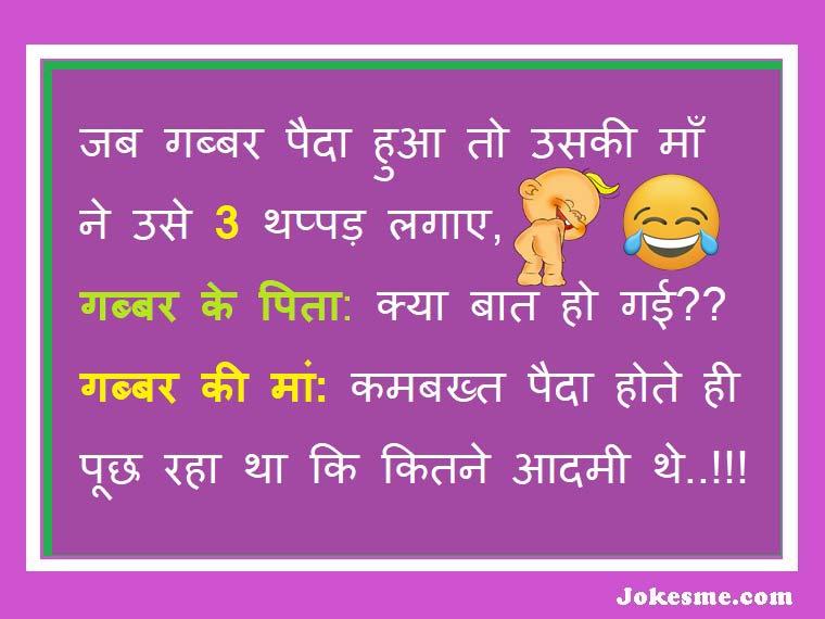दोस्त की प्लास्टिक सर्जरी desi hindi jokes