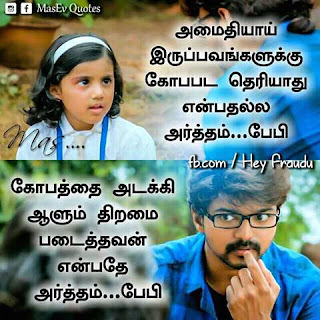 Latest Tamil Whatsapp Dp Collections Wapro