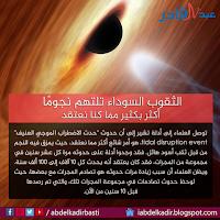 الثقوب السوداء تلتهم نجوما اكثر مما نعتقد