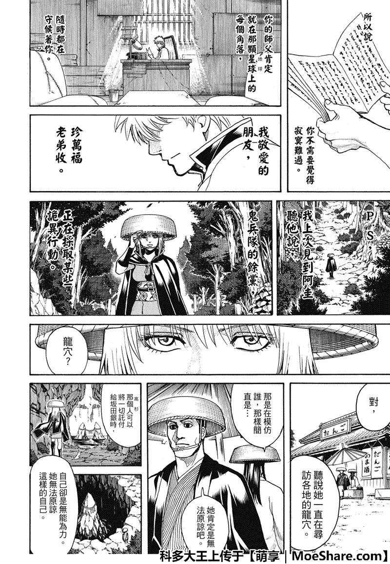 銀魂: 704话 - 第50页