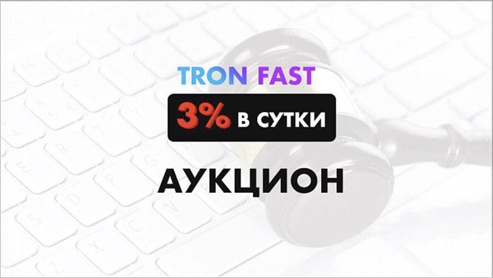 Напоминание от Tron Connect