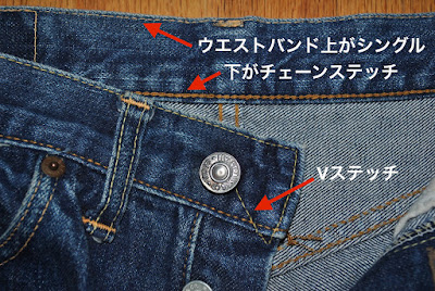 Near 501 vintage top button area and stitching detail like V