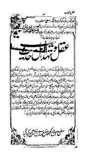 عقل و تہذیب اہل حدیث تالیف سید مظہر السلام