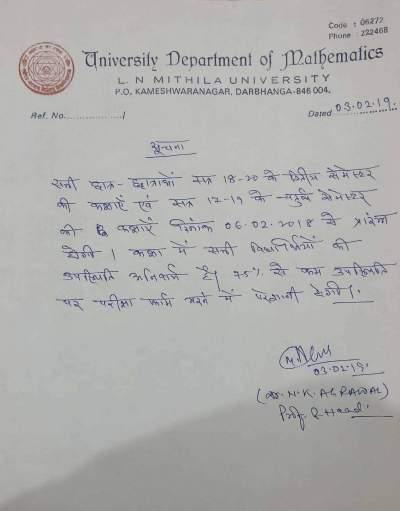 Lnmu,mithila university, darbhanga,mithila, bihar, mithila tak,