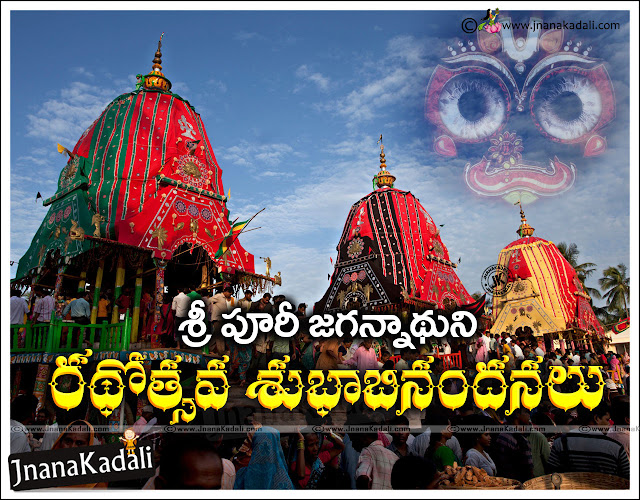 Here is a  Jagannatha Rathayaatra 2016 Sayings and Quotes in Telugu Langauge, Iskcon Telugu Quotes and  Jagannatha Rathayaatra  Greetings images, Top Famous  Jagannatha Rathayaatra Wishes in Telugu Language,  Jagannatha Rathayaatra Wallpapers and Quotations,  Jagannatha Rathayaatra Telugu Messages and Story.