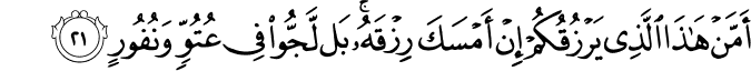 Surat Al-Mulk Ayat 21