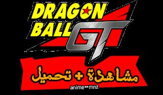 01- مشاهدة وتحميل حلقات دراجون بول جي تي (001 - 064)|  Dragon Ball GT Online مشاهدة مباشرة  3